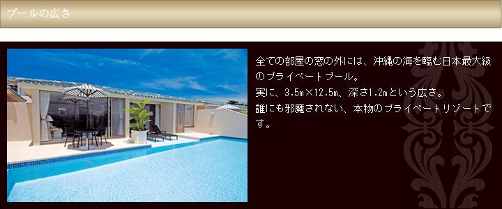 プールの広さ