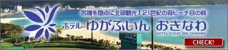 ゆがふいん沖縄