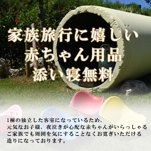 【ママへのご褒美】〜家族でゆったりコンドミニアムステイ・添い寝無料〜